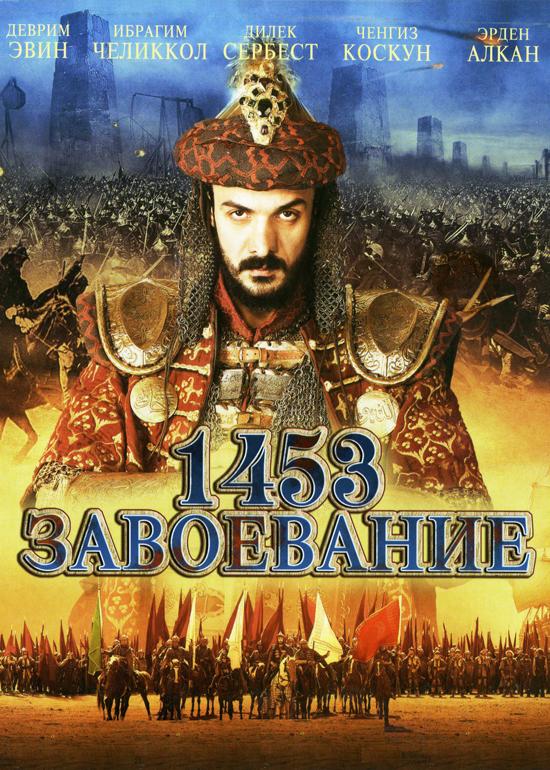 1453 Завоевание / Fetih 1453