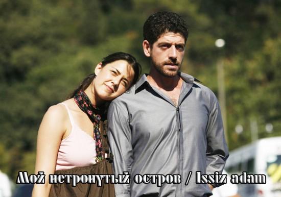 Мой нетронутый остров / Одинокий человек / Issiz adam (Турция))