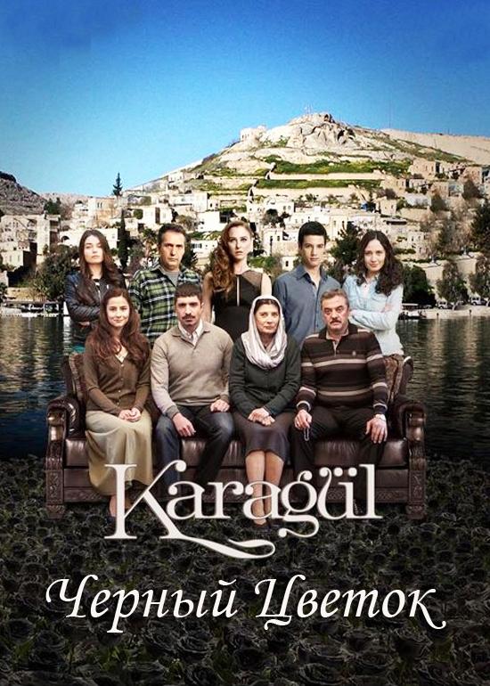 Черный Цветок / Karagül