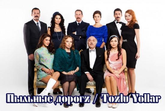 tozlu_yollar