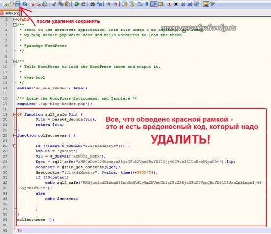 Рис 2 Так выглядет вредоносный код в файлах .php