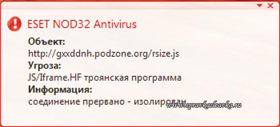 Рис 1. Реакция NOD32 на вредоносный код