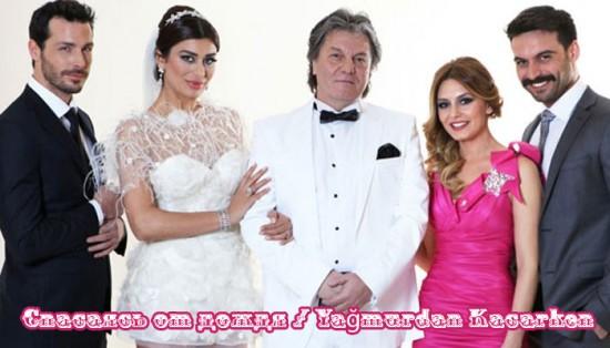 Спасаясь от дождя / Yagmurdan Kacarken (Сериал, Турция)