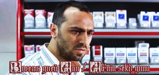 Восемь дней Али / Ali'nin sekiz gunu (Фильм, Турция)