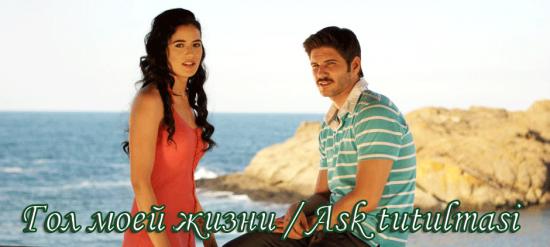 Гол моей жизни / Ask tutulmasi. (Сериал, Турция)