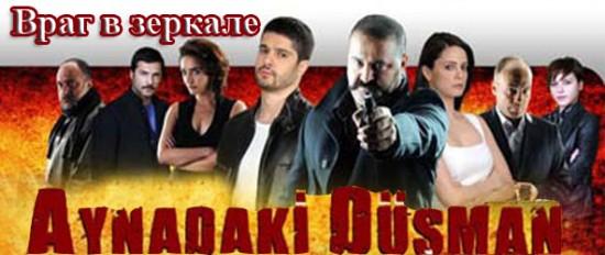 Враг в зеркале / Aynadaki düsman (Сериал, Турция)