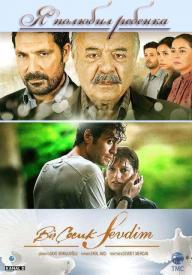 bir_cocuk_sevdim_poster