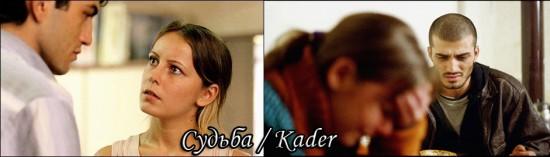 Судьба / Kader. Кадры из сериала