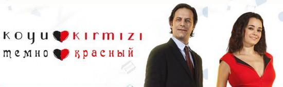 Темно-красный / Koyu Kırmızı (Сериал, Турция)