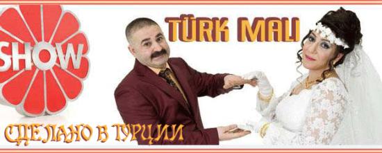 Сделано в Турции / Türk Malı (Сериал, Турция)