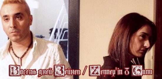 Восемь дней Зейнеп / Zeynep'in 8 Gunu (Фильм, Турция)