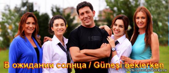 В ожидании солнца / Gunesi Beklerken (Сериал, Турция), 2013 год