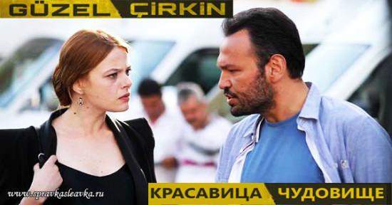Красавица и Чудовище / Guzel Cirkin (Сериал, Турция), 2013 год, режиссер Kemal Uzun