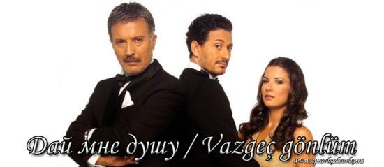 Дай мне душу / Vazgec gonlum (Сериал, Турция), 2007 год, режиссер Adnan Güler