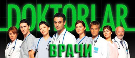 Турецкий сериал - Врачи / Doktorlar (Сериал, Турция), 2006 год