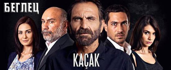 Беглец / Kaçak (Сериал, Турция), 2013 год