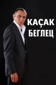 Беглец / Kaçak, poster
