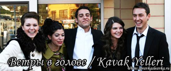 Ветры в голове / Kavak Yelleri (Сериал, Турция), 2007 год