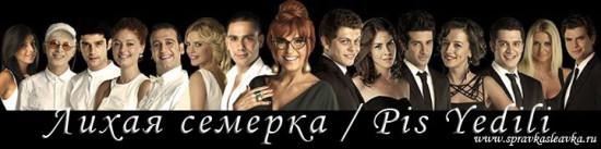 Лихая семерка / Pis Yedili (Сериал, Турция)