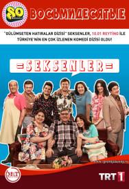 Восьмидесятые /  Seksenler, poster