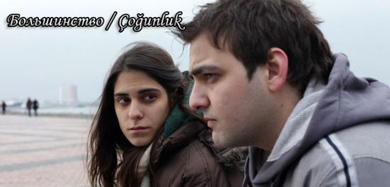 Большинство / Çoğunluk (Фильм, Турция)