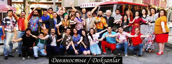 Девяностые / Doksanlar (Сериал, Турция), 2013 год