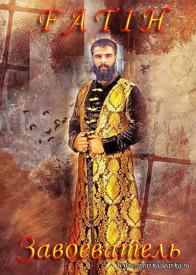 Завоеватель / Фатих / Fatih