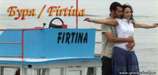 Буря. Ураган / Firtina (Сериал, Турция)