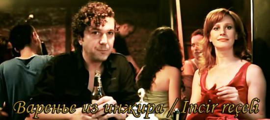 Варенье из инжира / Incir reçeli (Фильм, турция), 2011 год