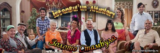 Золото Стамбула / İstanbul'un Altınları (Сериал, Турция), 2011 год