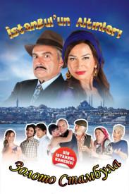 Золото Стамбула / İstanbul'un Altınları, poster