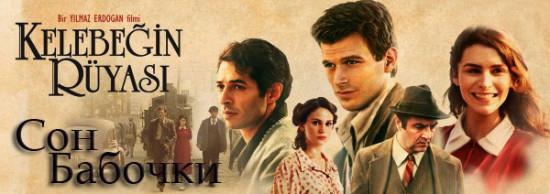 Сон Бабочки / Kelebegin Ruyasi (Сериал, Турция), 2013 год
