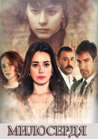 Милосердя / Милосердие, Турецький серіал,  poster
