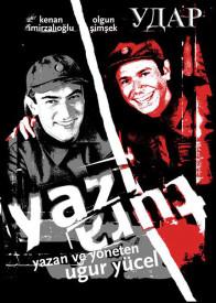 Удар / Yazi Tura, poster