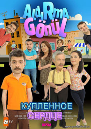 Купленное сердце / Aldırma gonul, poster