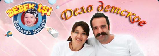 Дело детское / Bebek isi (Сериал, Турция)