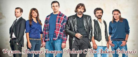 Бехзат. Полиция Анкары / Behxat C. Bir Ankara Polisiyesi (Сериал, Турция)