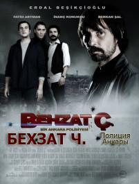 Бехзат. Полиция Анкары / Behxat C. Bir Ankara Polisiyesi, poster
