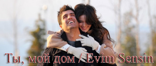 Ты, мой дом / Evim Sensin (Фильм, Турция)
