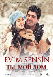Ты, мой дом / Evim Sensin, poster