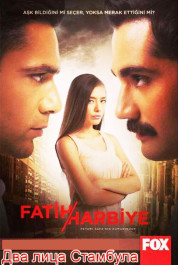 Два лица Стамбула (2013) / Fatih Harbiye 2013, poster