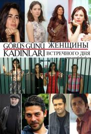 Женщины встречного дня / Görüş Günü Kadınları, poster