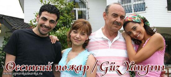 Осенний пожар / Güz Yangını (Сериал, Турция), 2005 год
