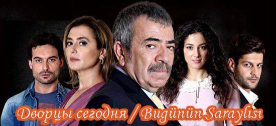 Дворцы сегодня / Bugünün Saraylısı (Сериал, Турция), 2013 год