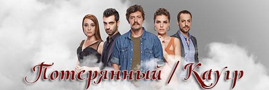 Потерянный / Kayıp (Сериал, Турция), 2013 год