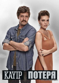 www.spravkasleavka.ru-kayip_poster