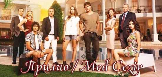 Прилив / Med Cezir (Сериал, Турция)