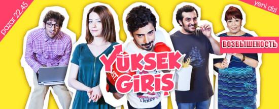 Yuksek Giris / Возвышенность (Сериал, Турция), 2013 год