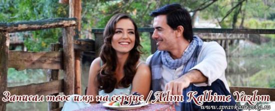 Записал твое имя на сердце / Adını Kalbime Yazdım, (Сериал, Турция)