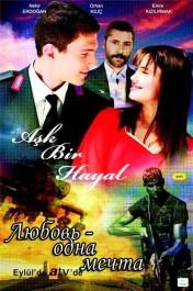 Любовь - одна мечта / Aşk Bir Hayal, poster